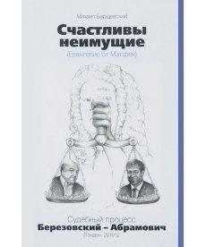 Счастливы неимущие. Судебный процесс Березовский-Абрамович (12+)