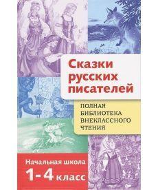 Полная библиотека внеклассного чтения. 1-4 кл. Сказки русских писателей