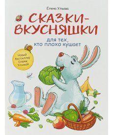 Сказки-вкусняшки для тех,кто плохо кушает