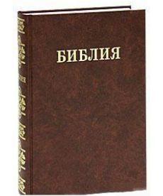 """Библия Семейная. Изд. Библия для всех"""""""