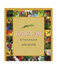 Библия в рассказах для детей (желт.)