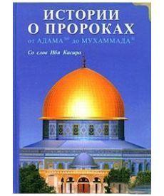 Истории о пророках. От Адама до Мухаммада (16+)