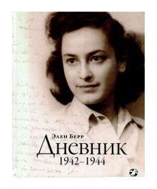 Дневник 1942-1944
