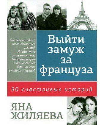 Выйти замуж за француза: 50 счастливых историй