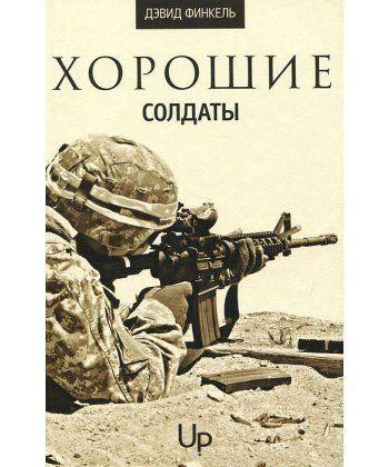 Хорошие солдаты