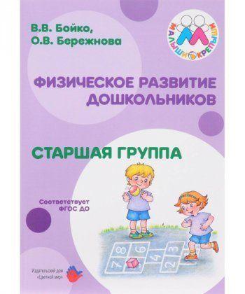 Физическое развитие дошкольников. Старшая группа. Учебно-методическое пособие (ФГО