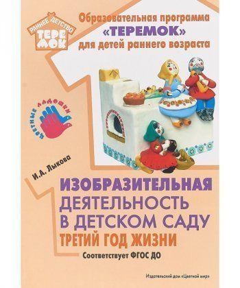 Изобразительная деятельность в детском саду. Третий год жизни (Соответст. ФГОС ДО)