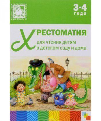 Хрестоматия для чтения детям в детском саду и дома. 3-4 года (0+)