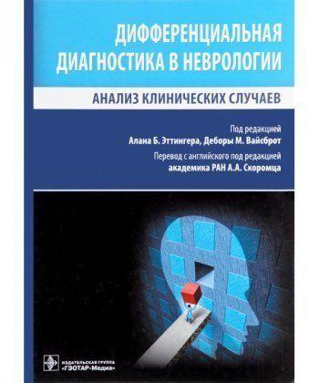 Дифференциальная диагностика в неврологии. Анализ клинических случаев
