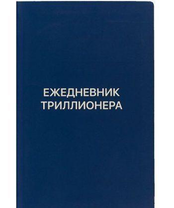 Ежедневник Триллионера (синий.)