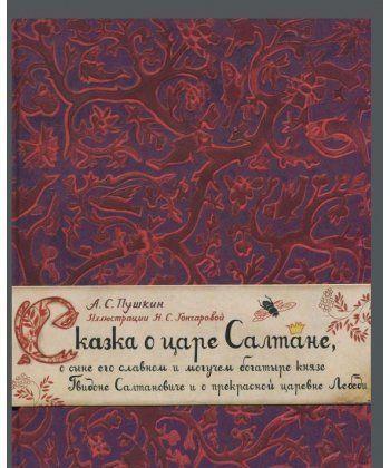 Сказка о царе Салтане,о сыне его славном и могучем богатыре князе Гвидоне