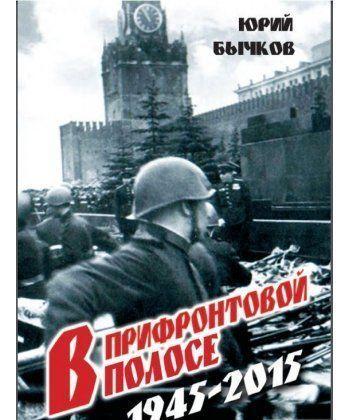 В прифронтовой полосе 1945-2015