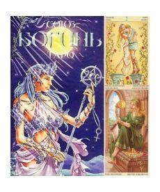 Таро Союз Богинь (78 карт с инструкцией)