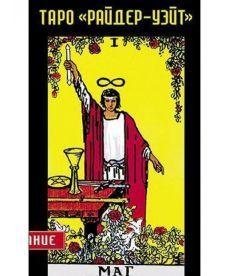 Таро Райдер-Уэйт (юбилейное издание). 78 карт с инструкцией