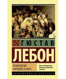 Психология народов и масс (мягкая обложка)