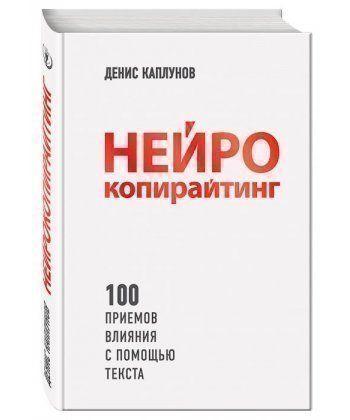 Нейрокопирайтинг. 100+ приемов влияния с помощью текста