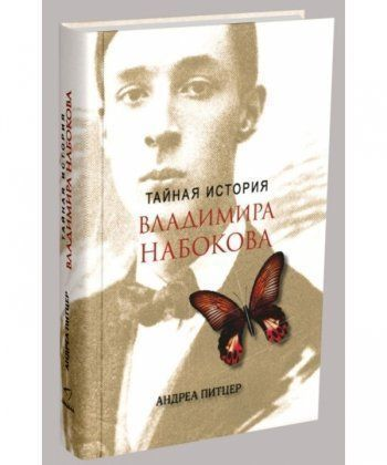 Тайная история Владимира Набокова  - Фото 1