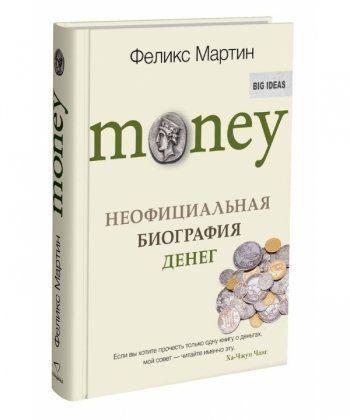 Money. Неофициальная биография денег
