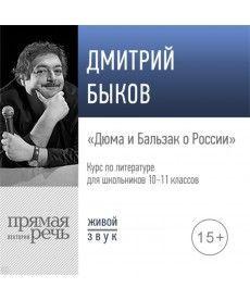 Лекция «Дюма и Бальзак о России»