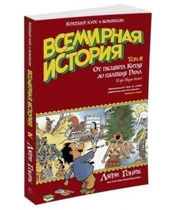 Всемирная история. Краткий курс в комиксах. Т.2. От расцвета Китая до падения Рима