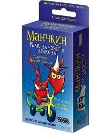 Настольная игра Манчкин: Как замочить дракона
