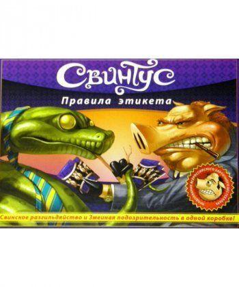 Настольная игра Свинтус Правила Этикета (новая версия)