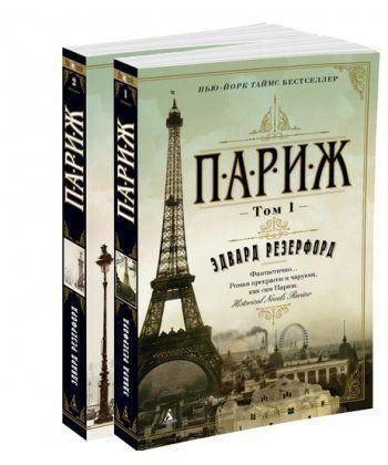 Париж (в 2-х томах) (комплект)