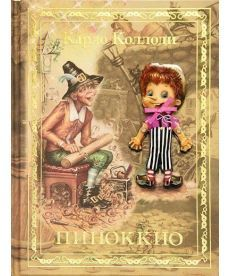 Пиноккио (зол. обрез)