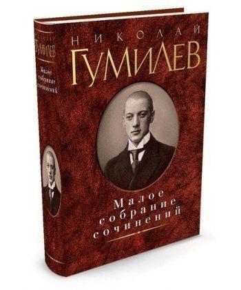 Малое собрание сочинений/Гумилев Н.
