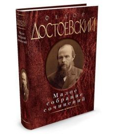 Малое собрание сочинений/Достоевский Ф.