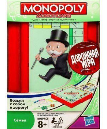 Настольная игра (РУС): Дорожная игра Монополия