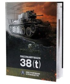 Настольная игра Panzerkampfwagen 38 (t). Конструирование и производство.