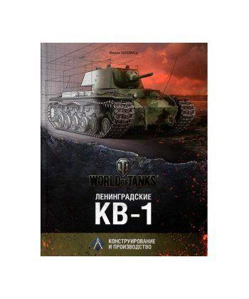 Настольная игра Ленинградские КВ-1. Конструирование и производство.