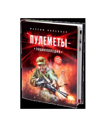 Настольная игра Пулемёты. Энциклопедия