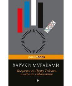 Бесцветный Цкуру Тадзаки и годы его странствий (мягкая обложка)