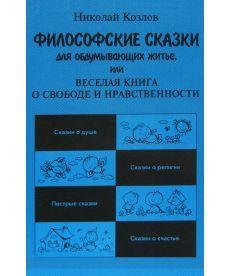 Философские сказки для обдумывающих житье, или Веселая книга о свободе и нравственности (мягкая обложка)