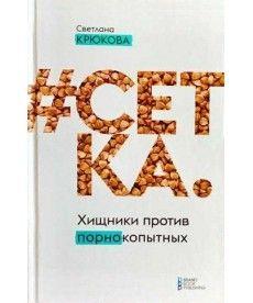 СЕТКА. Хищники против ПОРНОкопытныхСветлана Крюкова