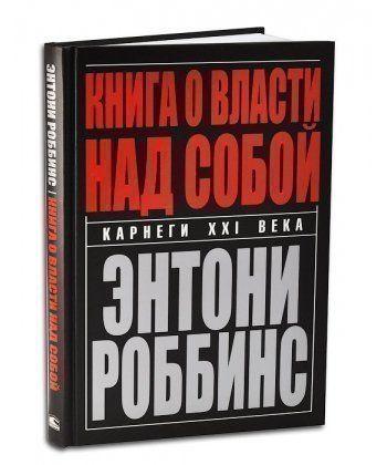 Книга о власти над собой (Интегральный переплет)