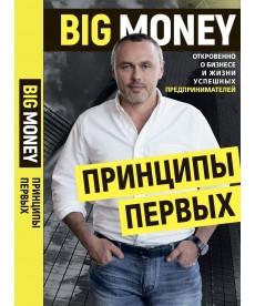Книга Big Money (БигМани): принципы первых