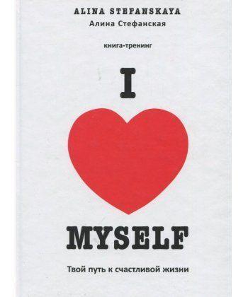I LOVE MYSELF. Твой путь к счастливой жизни