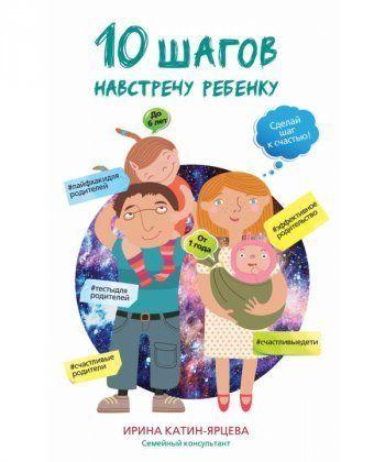 10 шагов навстречу ребенку