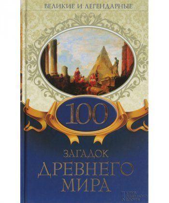 100 загадок Древнего мира  - Фото 1