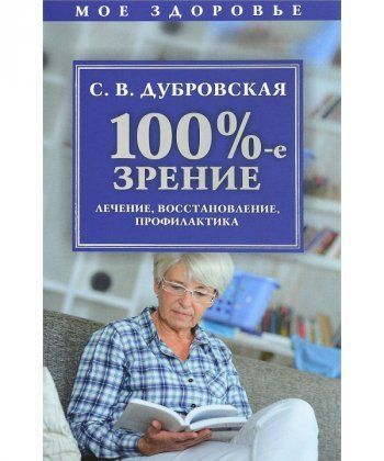 100%-е зрение. Лечение, восстановление, профилактика