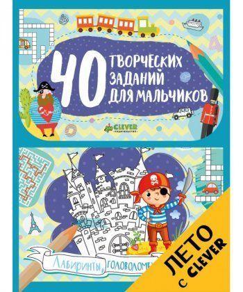 40 творческих заданий для мальчиков. Лабиринты, головоломки, рисовалки