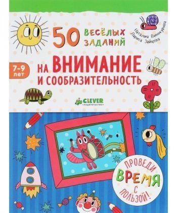 50 весёлых заданий на внимание и сообразительность/Винокурова Н., Зайцева Л.