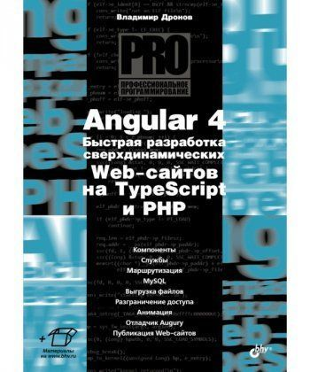 Angular 4. Быстрая разработка сверхдинамических Web-сайтов на TypeScript и PHP
