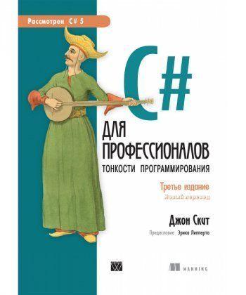 C для профессионалов: тонкости программирования, 3-е издание