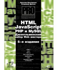 HTML, JavaScript, PHP и MySQL. Джентельменский набор Web-мастера