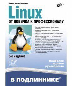 Linux от новичка к профессионалу