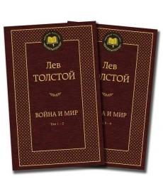 Война и мир в 2 тт. (комплект)